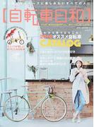 自転車日和 FOR WONDERFUL BICYCLE LIFE! vol.39(2016winter) これから買うならこれ!2016オススメ自転車カタログ (タツミムック)(タツミムック)