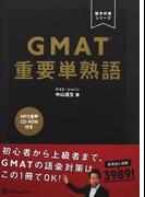 GMAT重要単熟語 (留学対策シリーズ)