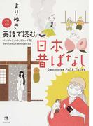 よりぬき英語で読む日本昔ばなし