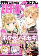 Comic ZERO-SUM (コミック ゼロサム) 2016年1月号