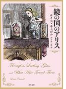 鏡の国のアリス(角川文庫)