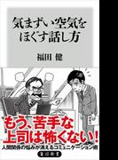 気まずい空気をほぐす話し方(角川新書)
