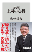 決定版 上司の心得(角川新書)
