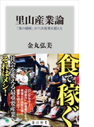 里山産業論 「食の戦略」が六次産業を超える(角川新書)