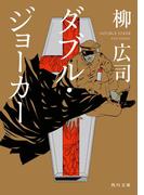 ダブル・ジョーカー(角川文庫)