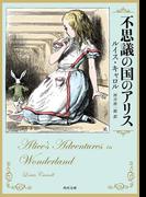 【期間限定価格】不思議の国のアリス(角川文庫)