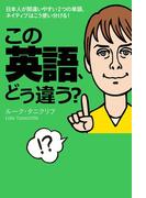 【期間限定価格】この英語、どう違う?