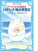 アイシテル物語(6) ハテシナ海の青空(下)(講談社青い鳥文庫 )