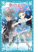 氷の上のプリンセス 波乱の全日本ジュニア(講談社青い鳥文庫 )