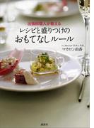 出張料理人が教える レシピと盛りつけのおもてなしルール(講談社のお料理BOOK)