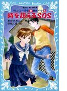 時を超えるSOS テレパシー少女「蘭」事件ノート4(講談社青い鳥文庫 )