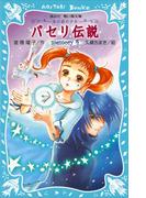 パセリ伝説 水の国の少女 memory 4(講談社青い鳥文庫 )