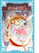 パセリ伝説 水の国の少女 memory 5(講談社青い鳥文庫 )