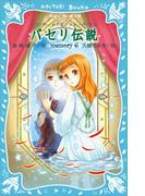 パセリ伝説 水の国の少女 memory 6(講談社青い鳥文庫 )