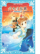 パセリ伝説 水の国の少女 memory 7(講談社青い鳥文庫 )