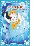 パセリ伝説 水の国の少女 memory 9(講談社青い鳥文庫 )