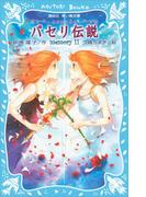 パセリ伝説 水の国の少女 memory 11(講談社青い鳥文庫 )