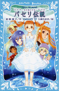 パセリ伝説 水の国の少女 memory 12(講談社青い鳥文庫 )