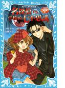 名探偵夢水清志郎の事件簿2 名探偵VS.学校の七不思議(講談社青い鳥文庫 )