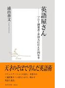 英語屋さん ―ソニー創業者・井深大に仕えた四年半―(集英社新書)