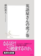 英語屋さんの虎ノ巻(集英社新書)