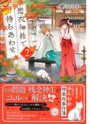 恋衣神社で待ちあわせ2(集英社オレンジ文庫)