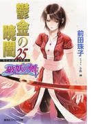 破妖の剣6 鬱金の暁闇25(コバルト文庫)