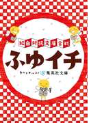 ふゆイチ 紅白対抗文庫合戦(ふゆイチGuide2015-2016小冊子電子版)(集英社文庫)