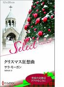 クリスマス狂想曲【ハーレクイン・セレクト版】(ハーレクイン・セレクト)