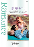 恋は気まぐれ(シルエット・ロマンス)