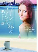 スプーン一杯のロマンス【MIRA文庫版】(MIRA文庫)