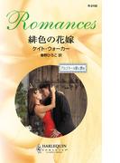 緋色の花嫁(ハーレクイン・ロマンス)