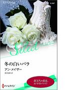 冬の白いバラ(ハーレクイン・セレクト)