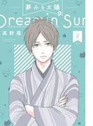 夢みる太陽 : 2(アクションコミックス)