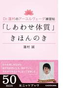 Dr.蓮村のアーユルヴェーダ練習帖 「しあわせ体質」きほんのき(カドカワ・ミニッツブック)