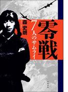 零戦 7人のサムライ(文春e-book)