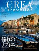 CREA Traveller 2016 Winter NO.44