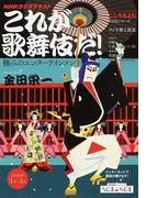 これが歌舞伎だ! 極みのエンターテインメント (NHKシリーズ NHKこころをよむ)(NHKシリーズ)