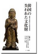 韓国の失われた文化財 増補 日帝期文化財被害資料