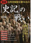 図説古代中国史を塗りかえた!『史記』の戦い