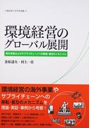環境経営のグローバル展開 海外事業およびサプライチェーンへの移転・普及のメカニズム (広島修道大学学術選書)