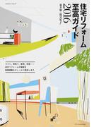 住宅リフォーム至高ガイド 2016 (エクスナレッジムック)(エクスナレッジムック)