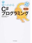 猫でもわかるC#プログラミング 第3版 (NEKO series)