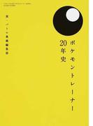 ポケモントレーナー20年史 (三才ムック)(三才ムック)