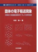 固体の電子輸送現象 半導体から高温超伝導体までそして光学的性質 (物質・材料テキストシリーズ)