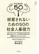 解雇されないための50の社会人基礎力
