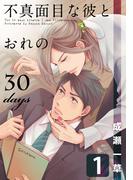 不真面目な彼とおれの30days(1)(moment)