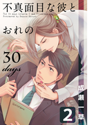 不真面目な彼とおれの30days(2)(moment)