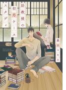 助教授の初恋ケーススタディ【完全版(電子限定描き下ろし付)】(moment)