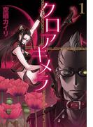【全1-3セット】クロアキメラ(BLADE COMICS(ブレイドコミックス))